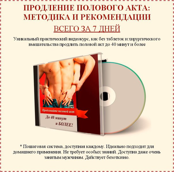 frukti-prodleniya-seksualnogo-akta