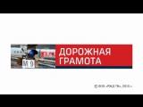 РЖД ТВ представляет программу ДОРОЖНАЯ ГРАМОТА тема ПО УЗКОЙ КОЛЕЕ