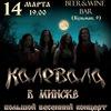 = Калевала в Минске - 14.03 - Beer&Wine =