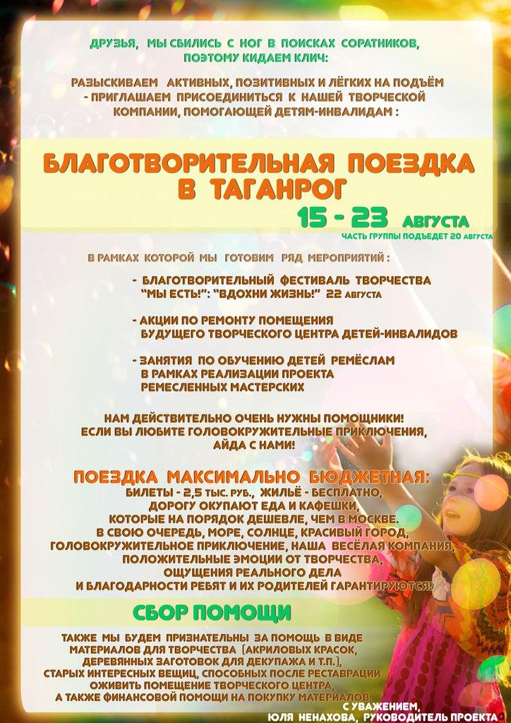 В парке им. Горького состоится Второй благотворительный фестиваль творчества в поддержку детей-инвалидов «Мы есть!»
