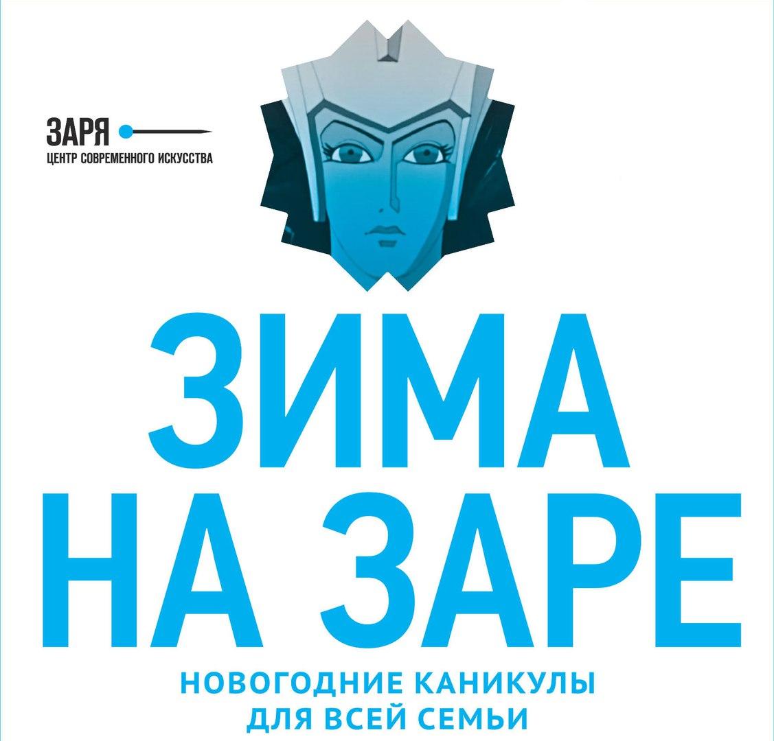 Афиша Владивосток ЗИМА НА ЗАРЕ