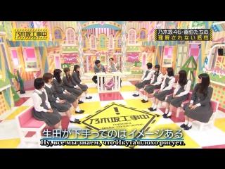 [Team Melon Pan] Nogizaka46 – Nogizaka Under Construction EP14 от 26.07.2015 (русские субтитры)