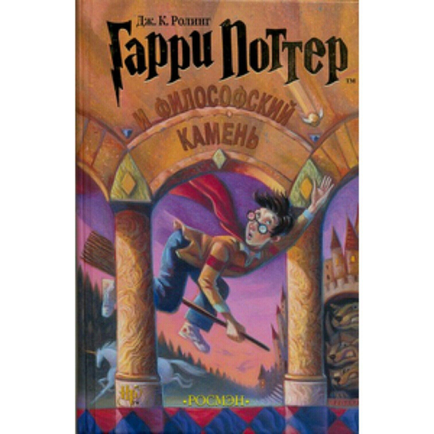 Гарри Поттер (сборник 7 книг) (ЛП) ( 2)