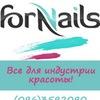 ForNails - гель-лак, гель, акрил, все для ногтей