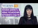 Исковая давность: новые разъяснения Верховного суда РФ