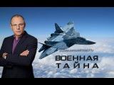 Военная тайна. Российская авиация в Сирии. Испытания Ю-71 (HD 1080p)