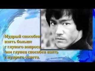 Брюс Ли и его мудрые цитаты; Самые знаменитые цитаты Брюса Ли