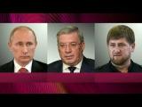 Соболезнования родным и близким погибших в ДТП в Красноярском крае и Чечне выразил президент - Первый канал