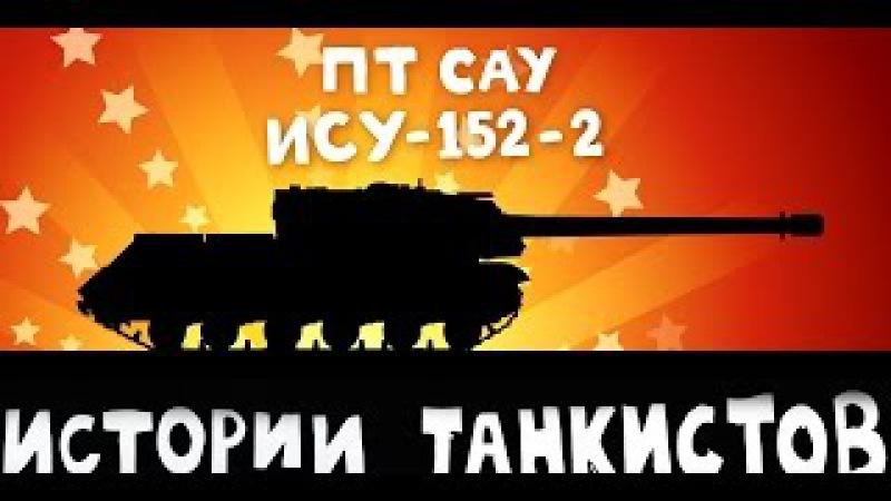 Истории танкистов. Серия 31. Про БЛ-10. Shoot Animation Studio