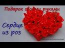 Букет из конфет Сердце из роз. DIY sweet bouquet heart of roses