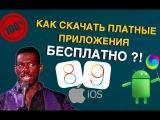 Как скачать платные приложения бесплатно на iOS 8 и 9 iPhone iPad и Android?