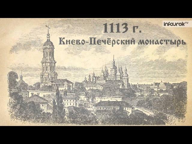 Достижения культуры Руси IX - начало XII вв. | Всемирная история 6 класс 44 | Инфоурок