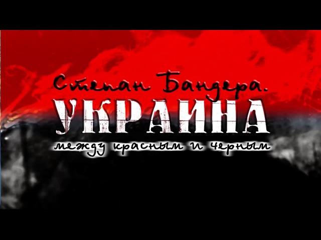 Степан Бандера Украина между красным и черным. 2015