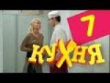 Кухня - 7 серия (1 сезон)