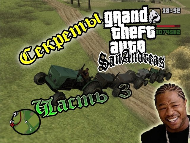 IDDQD | Секреты Grand Theft Auto: San Andreas 3