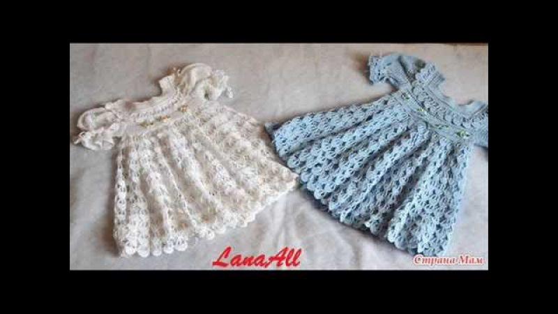 Vestido del bebé Pluma del ángel PASO A PASO
