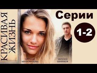 Сериал Красивая Жизнь 1-2 серии из 20. Русские Мелодрамы 2015. Новые сериалы