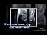 Вот опять окно (стихи М. Цветаевой, Музыка М.Таривердиева