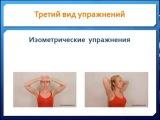 #Упражнения при шейном остеохондрозе видео. Врач ЛФК - Бонина