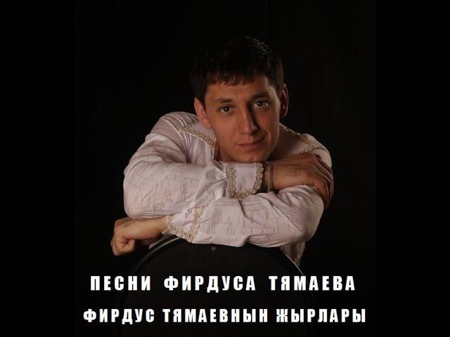 Песни Фирдуса Тямаева. Фирдус Тямаевнын җырлары.