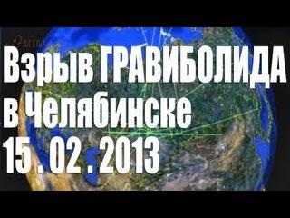 Доказательство взрыва гравиболида над Челябинском 15 февраля 2013 года (Семинар Ан...