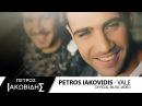 Πέτρος Ιακωβίδης - Βάλε | Petros Iakovidis - Vale (Official Music Video HD)