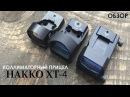Коллиматорный прицел HAKKO XT-4   Магазин ALLAMMO