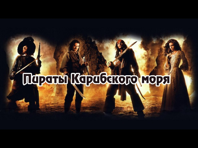 Пираты Карибского моря Scotty - Pirates of the Caribbean (Dave Darell Remix)