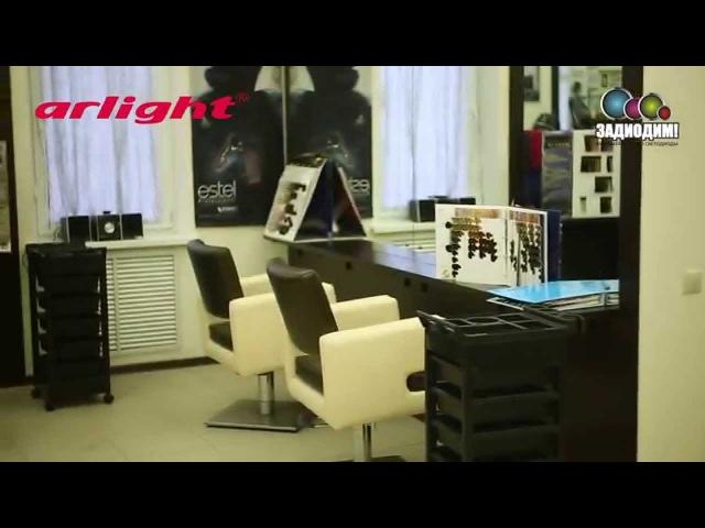 Светодиодное освещение в парикмахерской