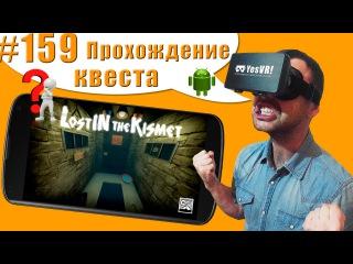 #159 Прохождение квест рум в Виртуальной реальности! Обзор VR игры Квеста