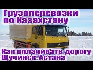 Грузоперевозки по Казахстану.Как оплачивать дорогу Щучинск-Астана.