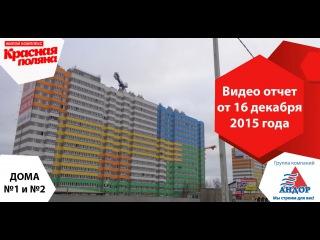 Видеоотчет от 16 12 2015 ЖК Красная поляна дома №1 и №2 от ГК Андор