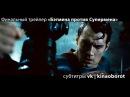 Финальный трейлер фильма «Бэтмен Против Супермена: На Заре Справедливости» с русскими субтитрами [Рифмы и Панчи]
