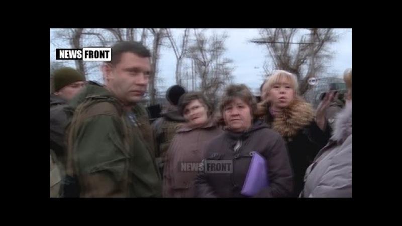 Захарченко и матери солдат ВСУ в районе донецкого аэропорта