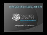 UTM-метки в Яндекс.Директ