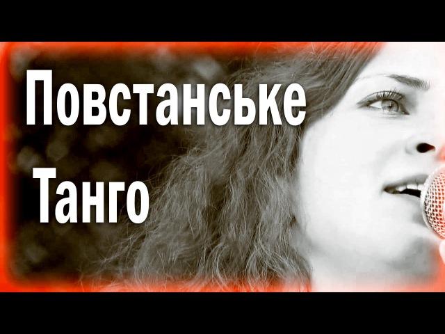 Повстанське Танго - Люцина Хворост!