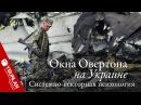 Наши дети в школах, а ваши в подвалах - так мы выиграем войну с психопат-убийца в Киеве