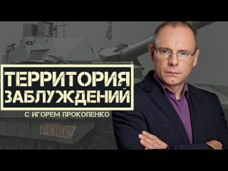 Территория заблуждений с Игорем Прокопенко 19.12.2015