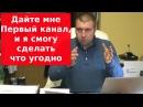 Дмитрий ПОТАПЕНКО Правители считают нефть своим богатством а нас своей издер