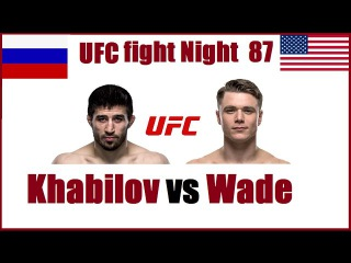 Рустам Хабилов VS Крис Вэйд промо || Rustam Khabilov VS Chris Wade promo
