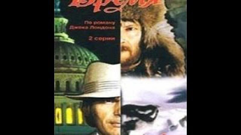 Время не ждет 1 серия Burning Daylight Part 1 1975 фильм смотреть онлайн