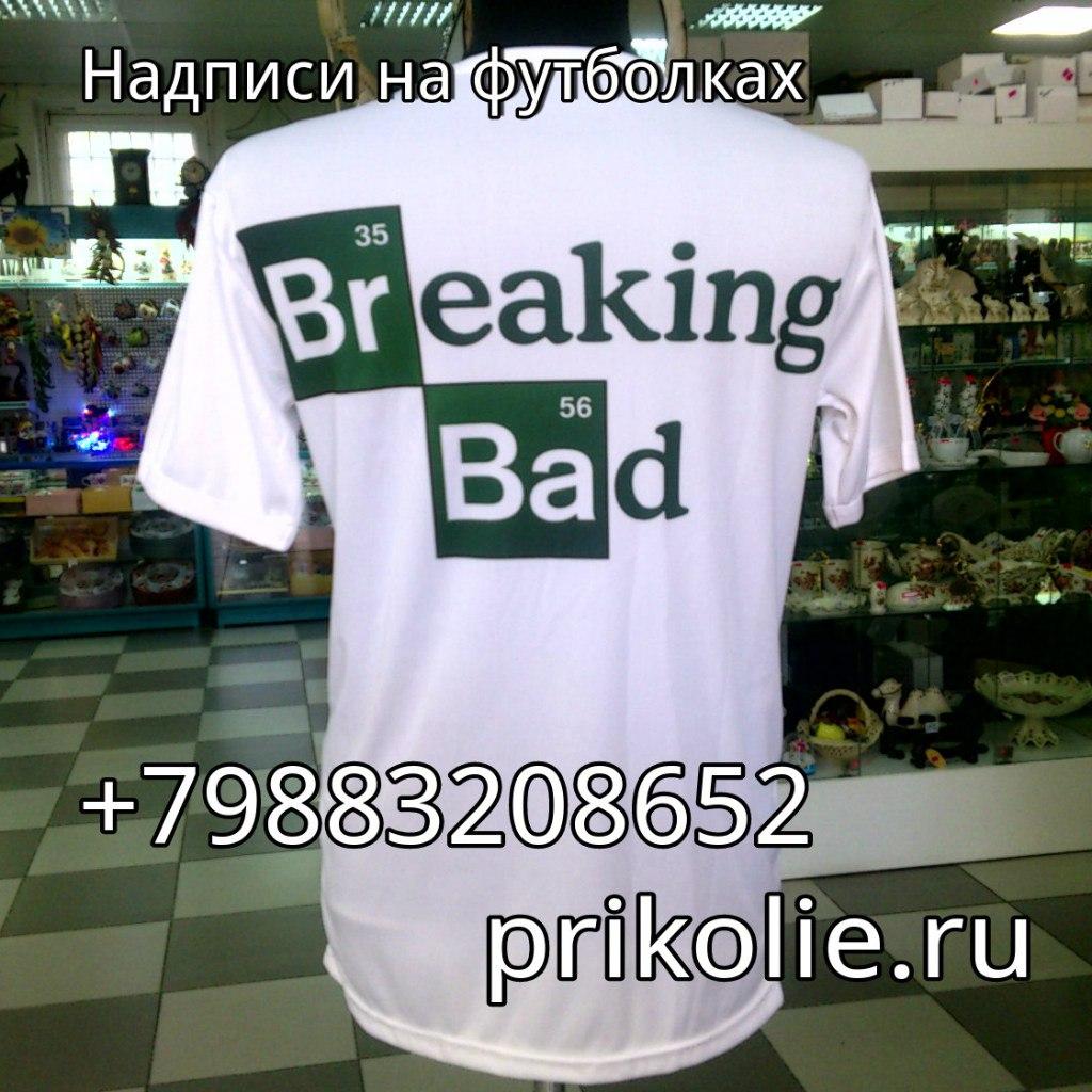 Рисунок на футболке за день в Новороссийске и Краснодарском крае, бесплатная доставка почтой