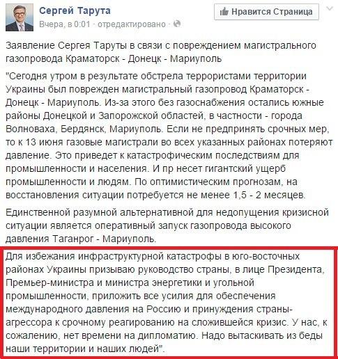 Поставки газа в Мариуполь и Бердянск возобновлены, - Яценюк - Цензор.НЕТ 5849