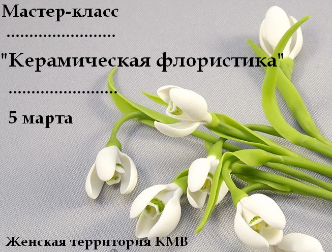 "Афиша Пятигорск Мастер-класс ""Керамическая флористика"""