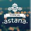 Типичная Астана