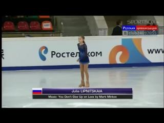 Юлия Липницкая.  Олимпиада Сочи 2014  1 место