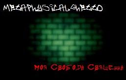 Metaphysical Ghetto - Моя Свобода Священна [Single] (2015)