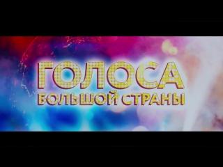 Голоса большой страны (2016) трейлер-тизер русский язык HD