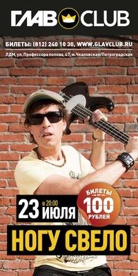 23.07 - Ногу Свело! (билеты 300 руб.)