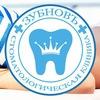 Стоматологическая клиника Зубновъ | Москва